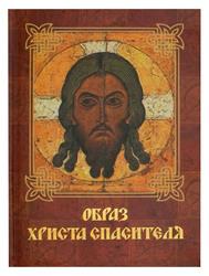 Образ Христа Спасителя.
