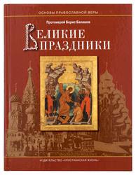 Великие праздники. Протоиерей Борис Балашов