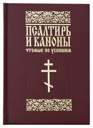 Псалтирь и каноны, чтомые по усопшим