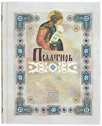 Псалтирь на русском языке в переводе Юнгерова П.А.