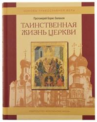 Таинственная жизнь Церкви. Протоиерей Борис Балашов