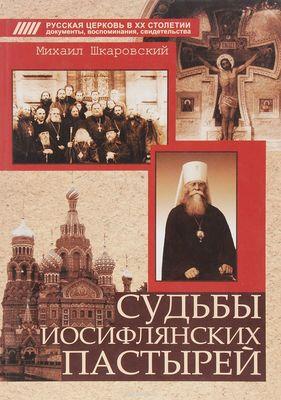 Судьбы Иосифлянских пастырей. Документы, воспоминания, свидетельства. М.Шкаровский