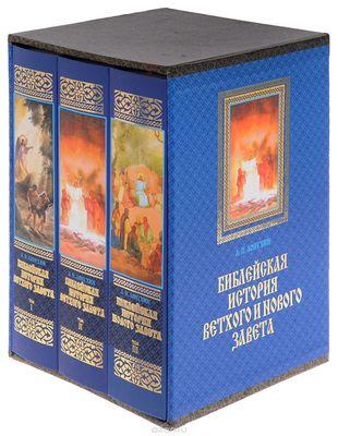 Библейская история Ветхого и Нового Завета (в 3 книгах, в футляре). Лопухин Александр Павлович