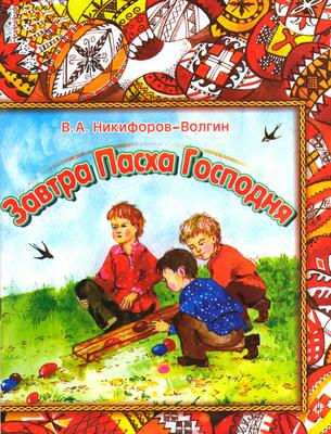 Завтра Пасха Господня. Василий Никифоров-Волгин.