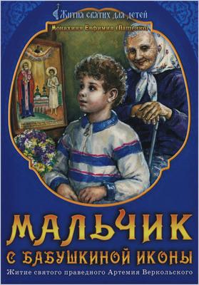 Мальчик с бабушкиной иконы. Житие святого праведного Артемия Веркольского. Монахиня Евфимия (Пащенко)
