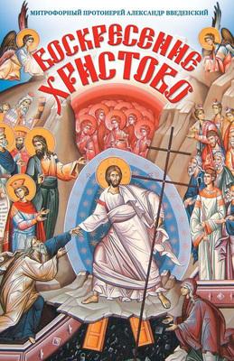 Воскресение Христово. Протоиерей Александр Введенский.