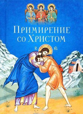 Примирение со Христом. Сергей Масленников.
