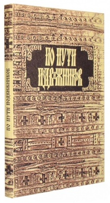 По пути подвижников.На добрую память о Старце Максиме Погореловском.