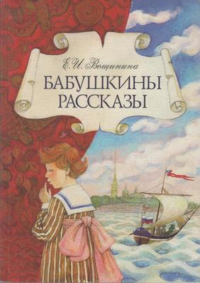 Бабушкины рассказы. Екатерина Вощинина.
