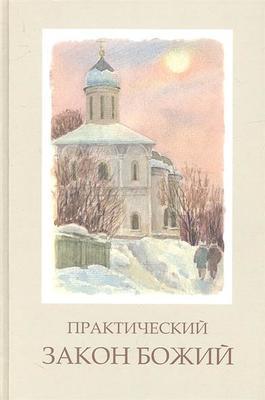 Практический Закон Божий. Епископ Рашско-Призренский и Косово-Метохийский Артемий.