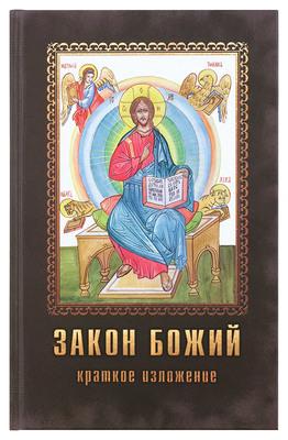 Закон Божий. Краткое изложение. Протоиерей Петр Смирнов