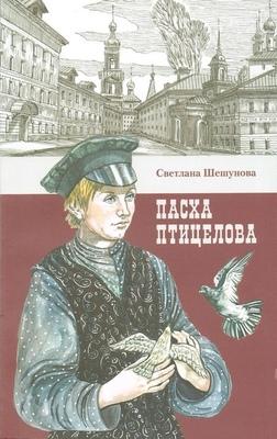 Пасха птицелова. Роман. Светлана Шешунова.