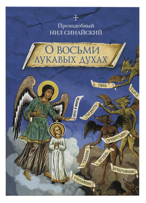 «О восьми лукавых духах» и другие аскетические творения. Преподобный Нил Синайский