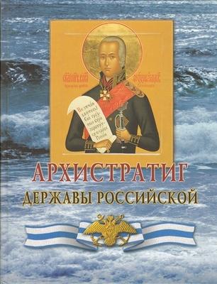 Архистратиг Державы Российской. Альбом.