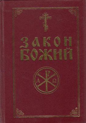 Закон Божий. Руководство для семьи и школы, со многими иллюстрациями. Составил протоиерей Серафим Слободской.