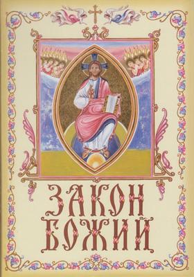 Закон Божий. Руководство для семьи и школы. Протоиерей Серафим Слободской.