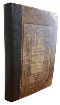 Училище благочестия, или Примеры христианских добродетелей, выбранные из житий святых. В 2 томах. Том I.