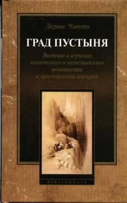 Град пустыня. Введение в изучение египетского и палестинского монашества в христианской империи.