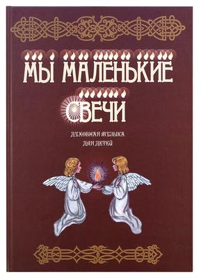 Мы – маленькие свечи. Духовная музыка для детей. Пугачева Н.В.