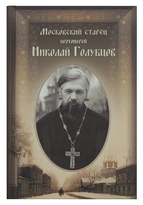 Московский старец протоиерей Николай Голубцов. Монахиня Иулиания (Самсонова)