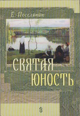 Святая юность. Евгений Поселянин