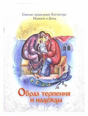 Образ терпения и надежды. Святые праведные Богоотцы Иоаким и Анна Рубцова. Мария Леонидовна