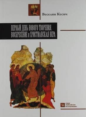 Первый день нового творения. Воскресение и Христианская вера. Веселин Кесич