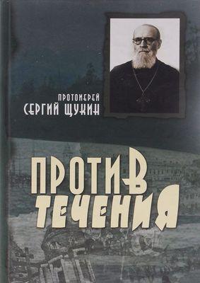 Против течения. Протоиерей Сергий Щукин