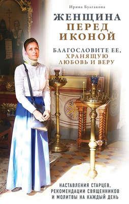 Женщина перед иконой. Благославите ее, хранящую любовь и веру. Ирина Булгакова.