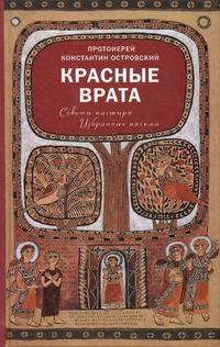 Красные Врата. Протоирей Константин Островский