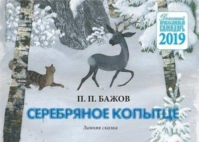 Серебряное копытце. Зимняя сказка. Календарь перекидной на 2019 год.