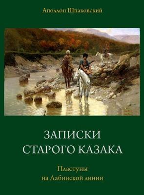 Записки старого казака. Пластуны на Лабинской линии. Апполон Шпаковский