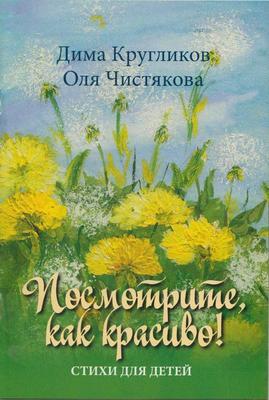 Посмотрите, как красиво! Стихи для детей. Дима Кругликов. Оля Чистякова