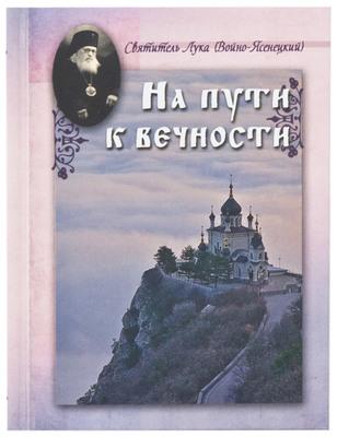 На пути к вечности. Святитель Лука (Войно-Ясенецкий). Чунтонова Наталья Ивановна