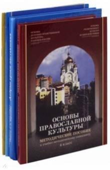 Учебно-методический комплекс «Основы православной культуры» 4-й класс