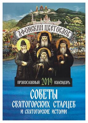 Афонский цветослов: Советы святогорских старцев и святогорские истории. Православный календарь на 2019 год