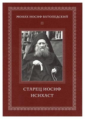 Старец Иосиф Исихаст. Старец Иосиф Ватопедский
