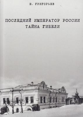 Последний император России. Тайна гибели. Юрий Григорьев