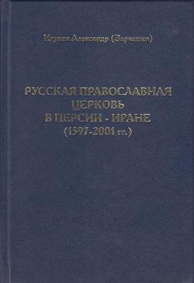 Русская Православная Церковь в Персии-Иране (1597-2001 гг.) Игумен Александр (Зеркешев)