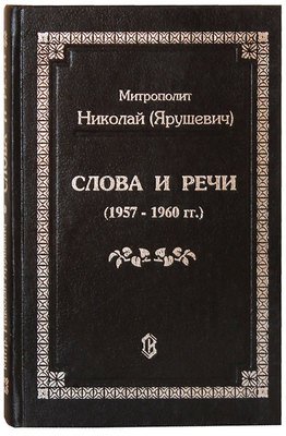Митрополит Николай (Ярушевич). Слова и речи (1957 — 1960 гг.)