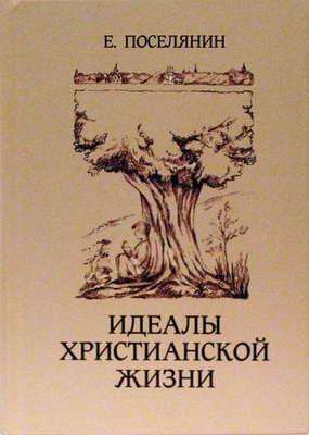 Идеалы Христианской жизни. Евгений Поселянин