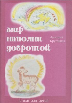 Мир наполни добротой. Стихи для детей. Дмитрий Кругликов