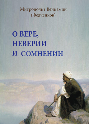 О вере,неверии и сомнении. Митрополит Вениамин (Федченков)