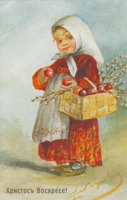 Открытка Пасхальная. Коллекция Иванова Е.И.