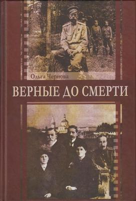 Верные до смерти. О верноподданных Государя. Ольга Чернова