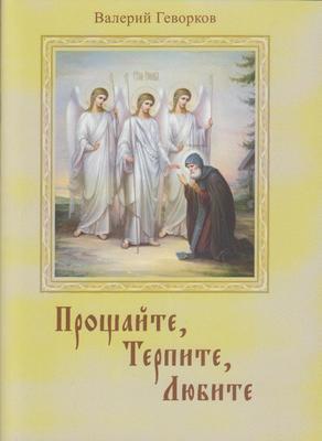 Прощайте, любите, терпите. Встречи с протоиереем Иоанном Мироновым. В. Геворков