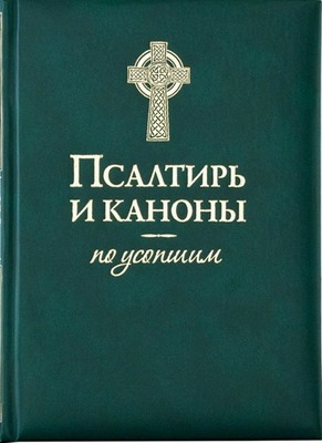 Псалтирь и каноны по усопшим