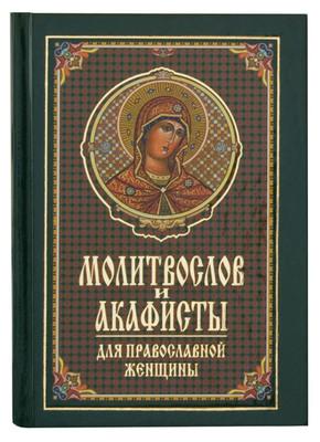Молитвослов и акафисты для православной женщины