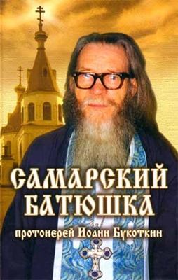 Самарский Батюшка. Протоиерей Иоанн Букоткин