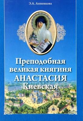 Преподобная великая княгиня Анастасия Киевская. Анненкова Э.А.
